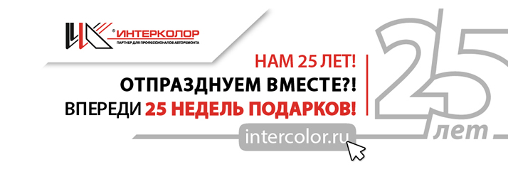 Intercolor 25